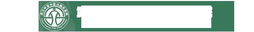 湖北武汉白癜风医院排名榜_哪家好_地址在哪里_武汉白癜风专科医院-武汉环亚白癜风医院[正规靠谱]武汉治疗白癜风最好的医院